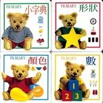 711: P.B Bear's Bilingual Books