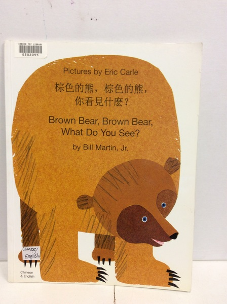 E3.153.2: Chinese/English - Brown Bear What do you See? CHINESE & ENGLISH BOOK