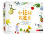 2007: Montessori Garden & Insect Playset - Mandarin