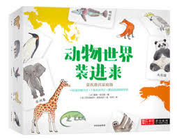 2010: Montessori World Animals Playkit - Mandarin