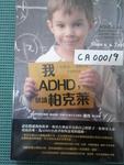 CA00019: 我ADHD,就读柏克莱